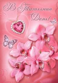 В Татьянин день! Открытка с <b>орхидеями</b> гифка анимация