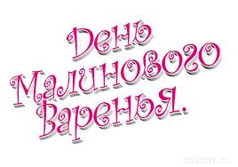 День малинового <b>варенья</b>! Надпись розовая гифка анимация