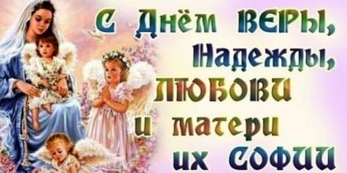 <b>Вера</b>, <b>Надежда</b>, <b>Любовь</b> и мать их София гифка анимация