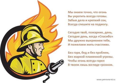 Открытки. 30 апреля С <b>днем</b> работников <b>пожарной</b> <b>охраны</b>. Ст... гифка анимация