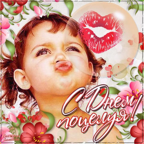 Открытка. С <b>днем</b> <b>поцелуев</b>! Девочка посылает поцелуй! гифка анимация