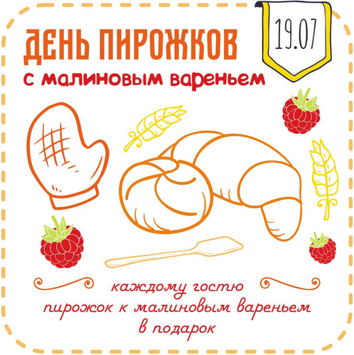 День пирожков с малиновым <b>вареньем</b>. Каждому по пирожку гифка анимация