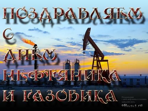 День <b>нефтяной</b> <b>и</b> <b>газовой</b> <b>промышленности</b>. Поздравляю вас гифка анимация