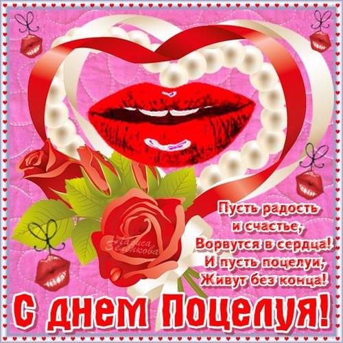 Открытка. С днем поцелуя! Пусть <b>радость</b> <b>и</b> <b>счастье</b> ворвутс... гифка анимация