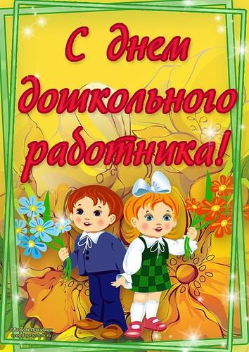 Праздники С днем дошкольного работника! 27 сентября. Поздравляю смайлик гиф анимация