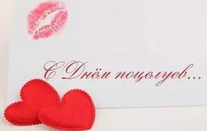 С <b>днем</b> <b>поцелуев</b>! Два сердечка и губки гифка анимация
