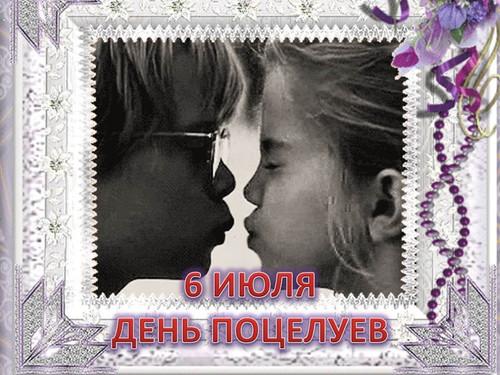 Открытка. С <b>днем</b> <b>поцелуев</b>! 6 июля! Детский поцелуй гифка анимация