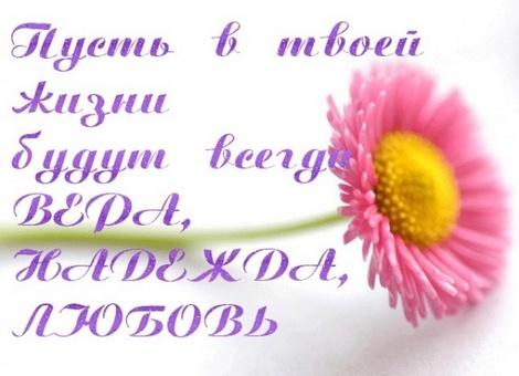 Пусть в твоей жизни будут всегда <b>Вера</b>, <b>Надежда</b>, <b>Любовь</b> гифка анимация