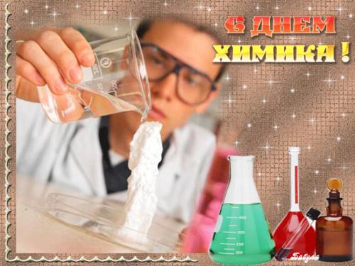 <b>С</b> <b>Днем</b> <b>Химика</b>! Создаем все на ваших глазах! гифка анимация