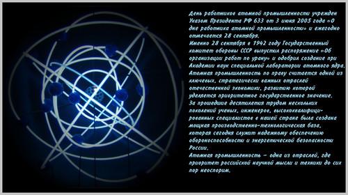 Праздники День работников атомной промышленности. Поздравляю вас! смайлик гиф анимация